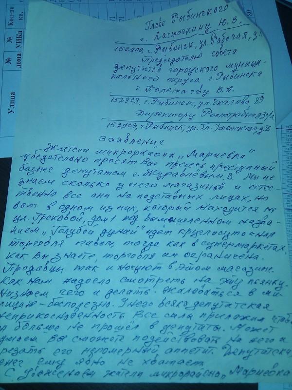 Журавлев - Голубой Дунай