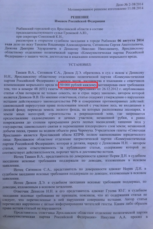 реш.суд ситников