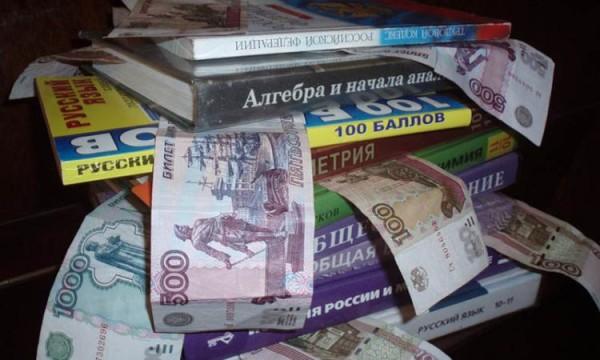 школа и деньги