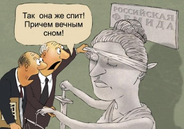 Фемида Ситников