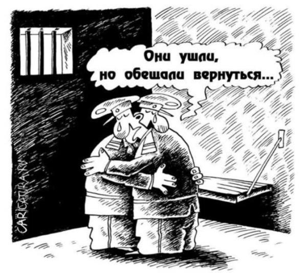 Амнистия