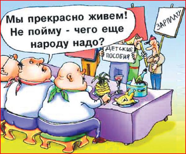 Image result for власть и народ картинки
