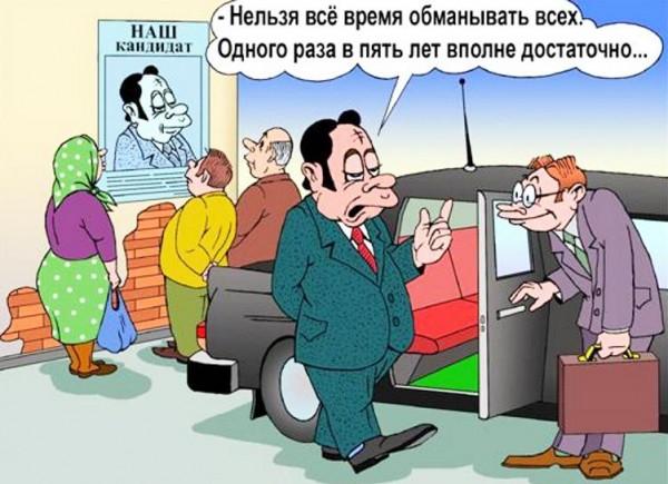 Депутаты придурки