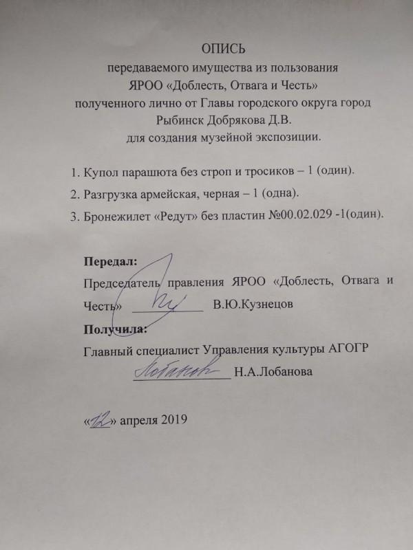 Опись для Добрякова