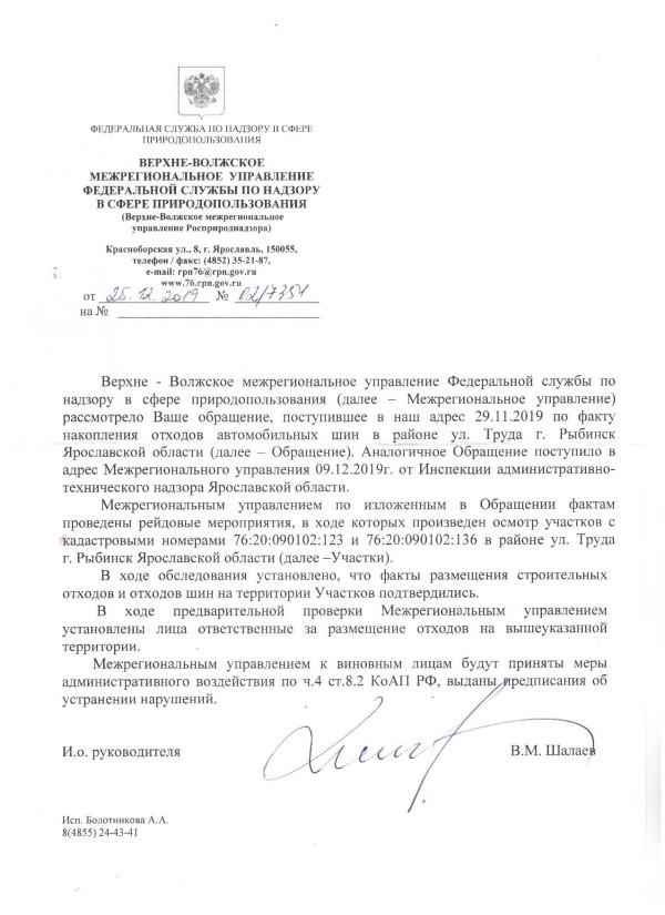 Otvet_Rosprirodnadzora_ot_25_12_19 (2)