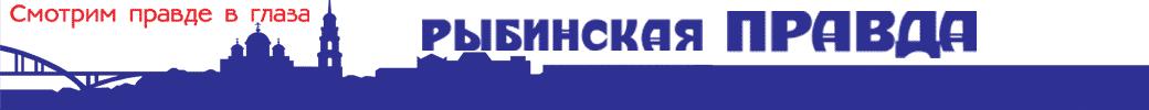 """газета """"Рыбинская правда"""", г.Рыбинск - официальный сайт"""